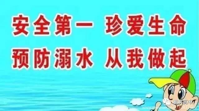 珍爱生命 远离溺水 —— 淮滨高中开展防溺水主题班会