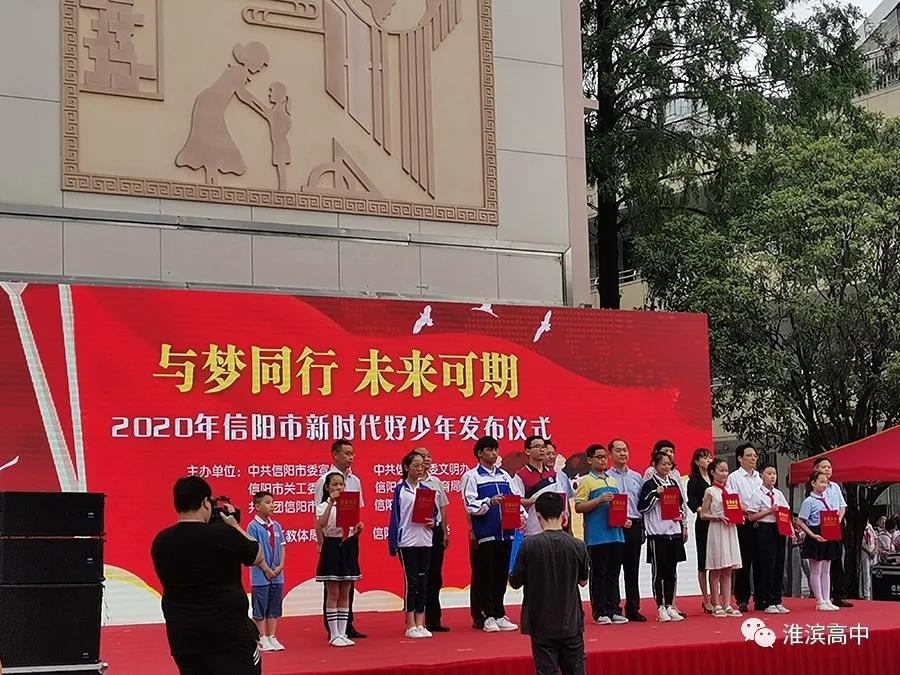 """热烈祝贺淮滨高中优秀学子荣获2020年信阳市""""新时代好少年""""荣誉称号"""